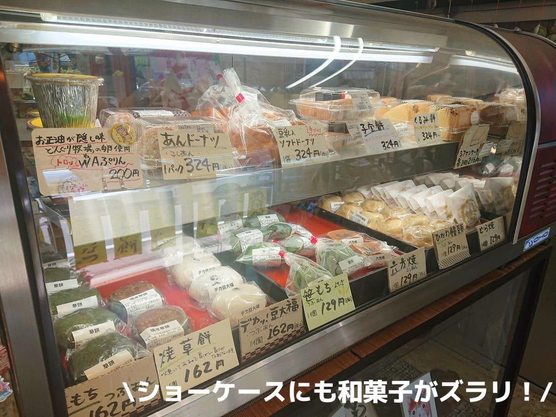 和菓子が並ぶショーケース