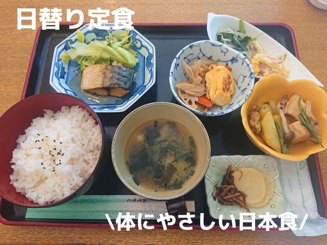 茶房里吉の日替わり定食