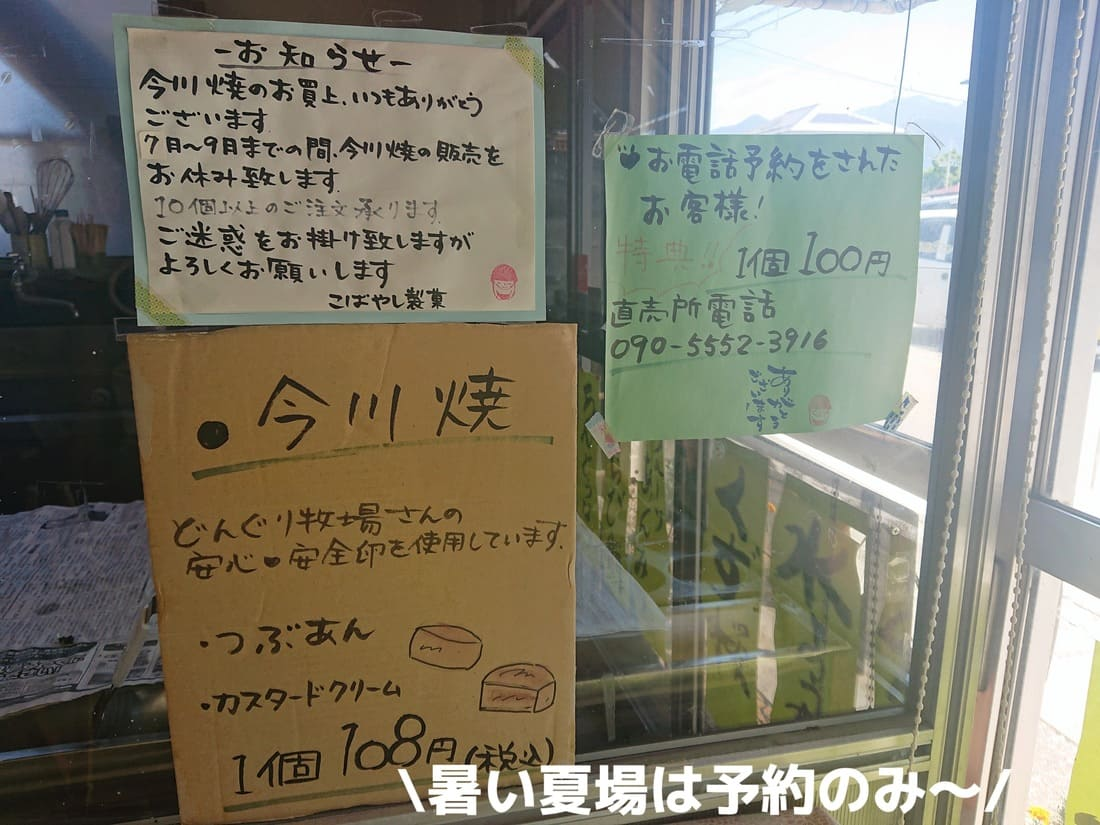 今川焼きの店内看板