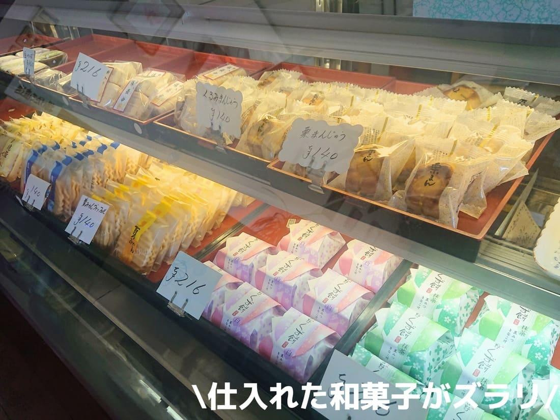 和菓子の陳列ショーケース