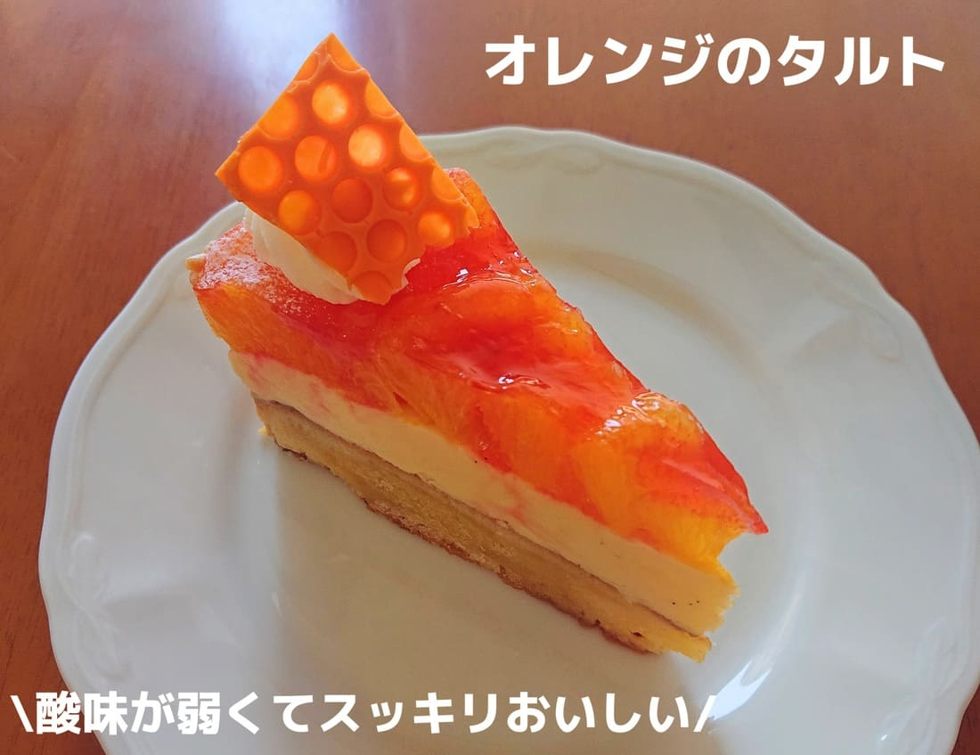 イートインで撮影したオレンジのタルト