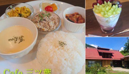【Cafe 三ツ葉】ほっと一息つけるいやしの古民家カフェ。季節でうつろう料理とスイーツ