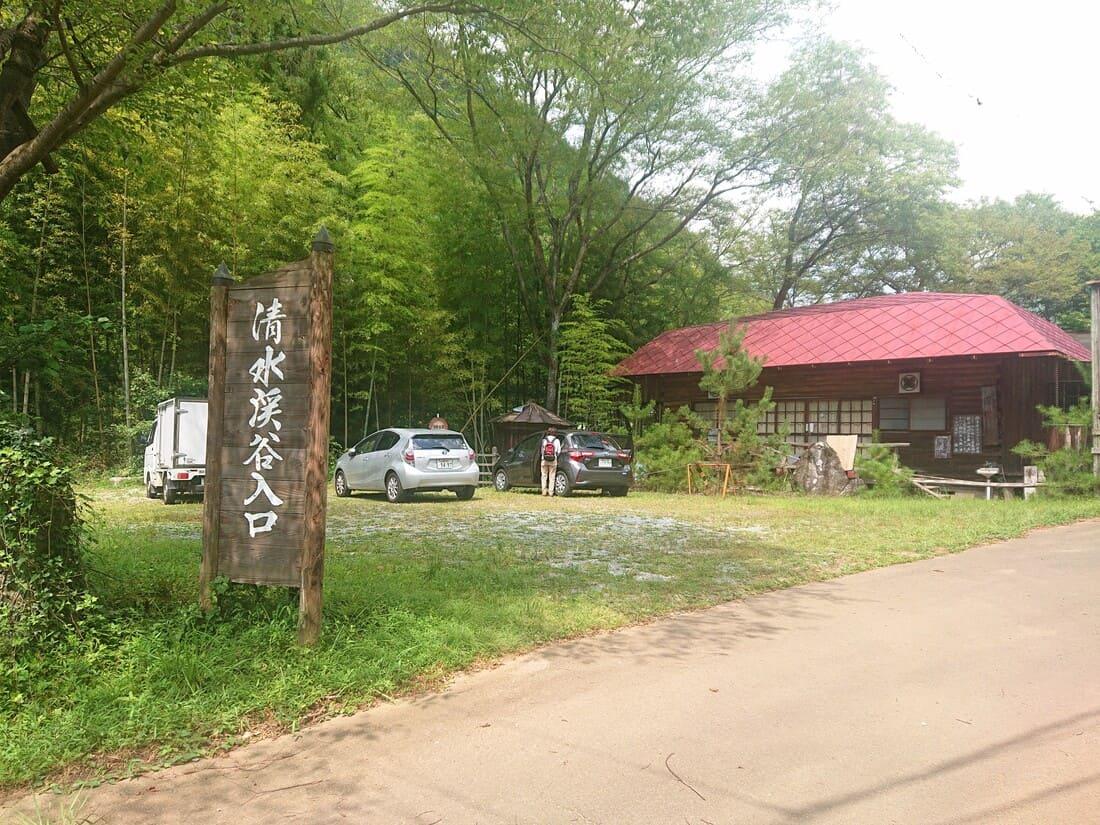 清水渓谷入り口の駐車場