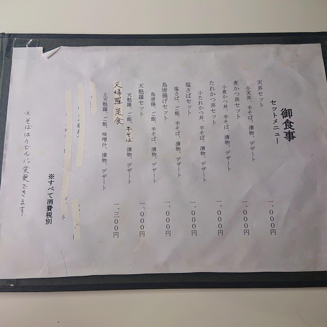 和食寛菜のランチメニュー