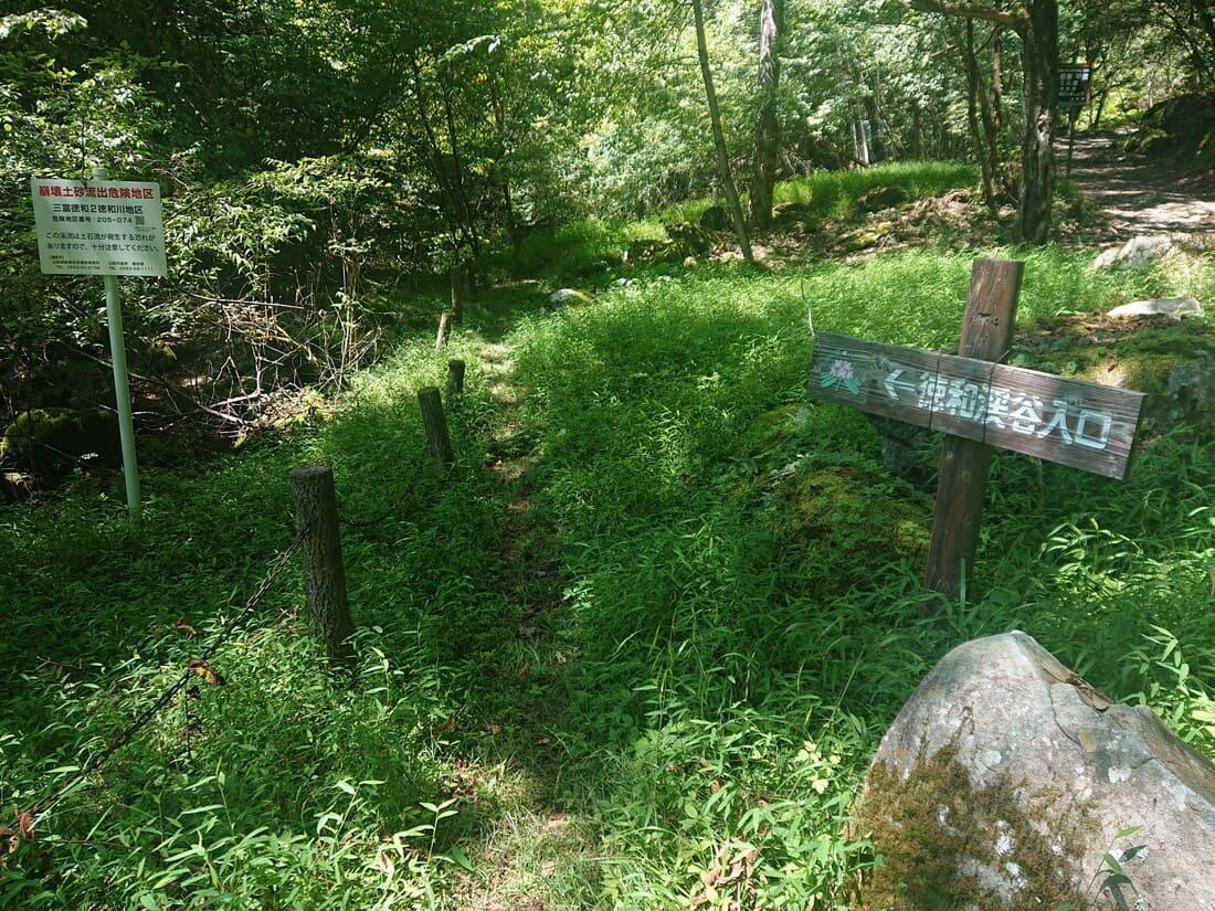 渓谷遊歩道への誘導看板