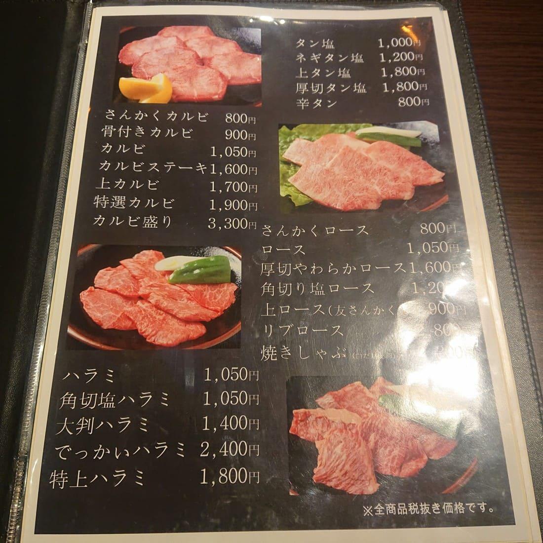 牛肉メニュー