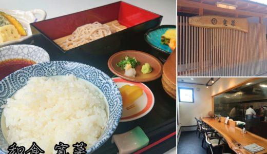 【和食 寛菜】1000円で食べられるボリューム満点のランチセット!サックサクのおいしい天ぷらに大満足