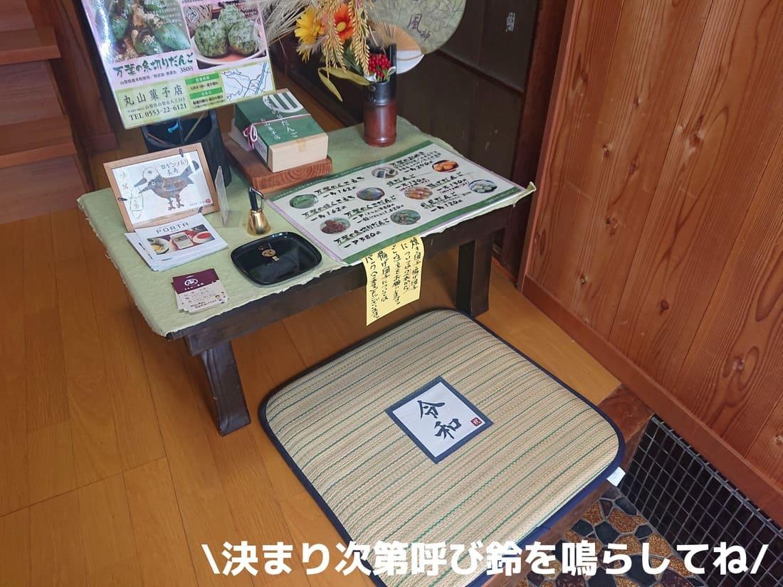 丸山菓子店の内装