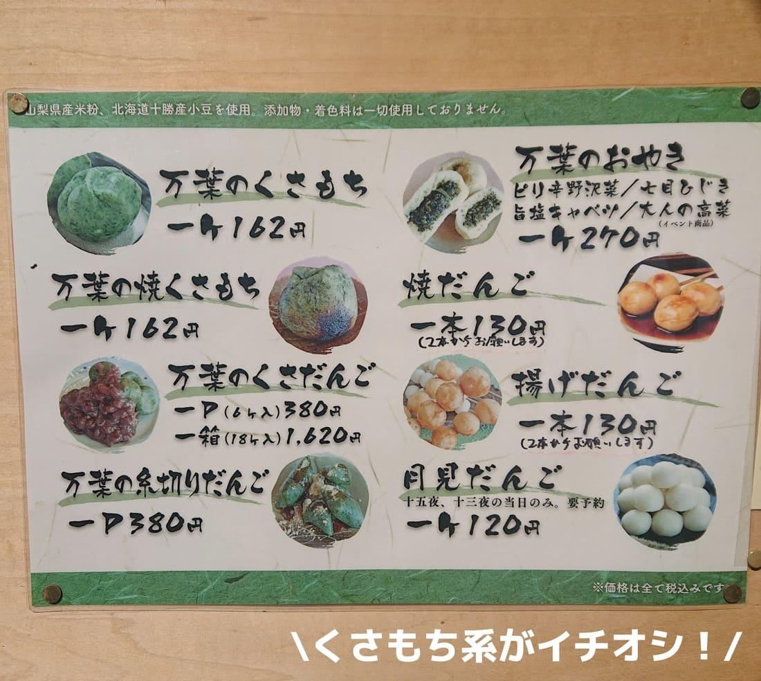 丸山菓子店のメニュ-