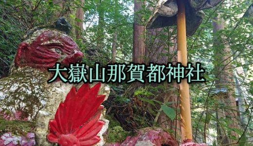 【大嶽山那賀都神社】渓流沿いを約20分。人里離れた大自然の中にある隠れ自然満喫スポット