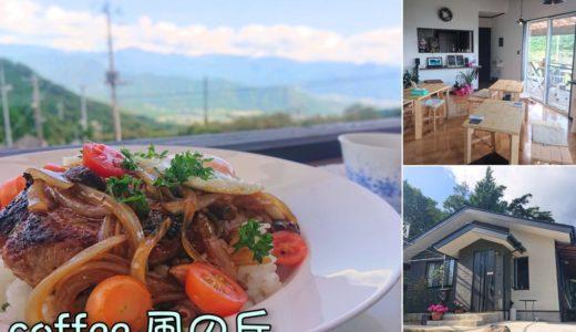 【coffee 風の丘】居心地の良さバツグンの隠れ家カフェ!おいしい手料理とそよ風が魅せる絶景のテラス席