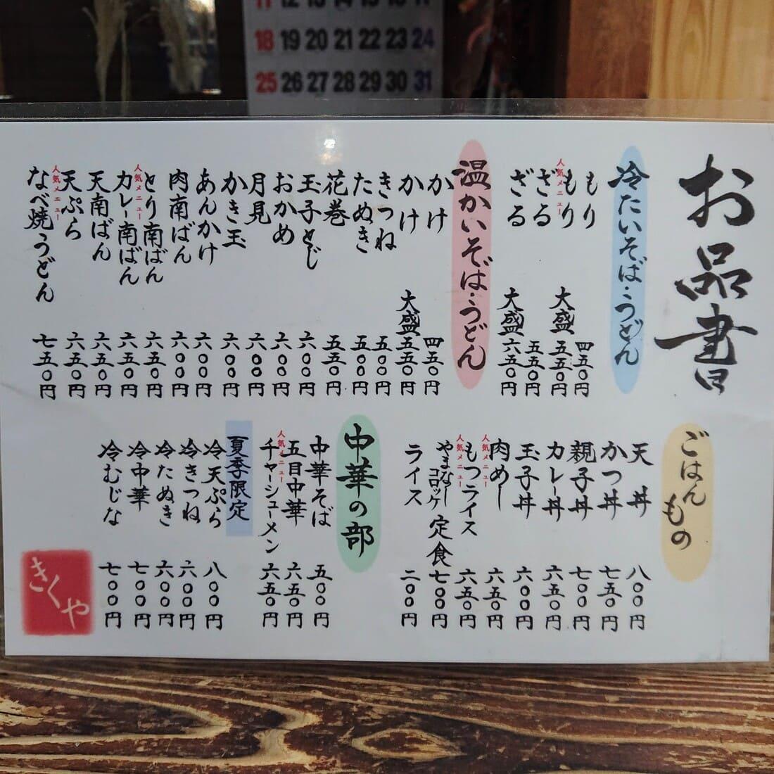 きくや食堂のメインメニュー表