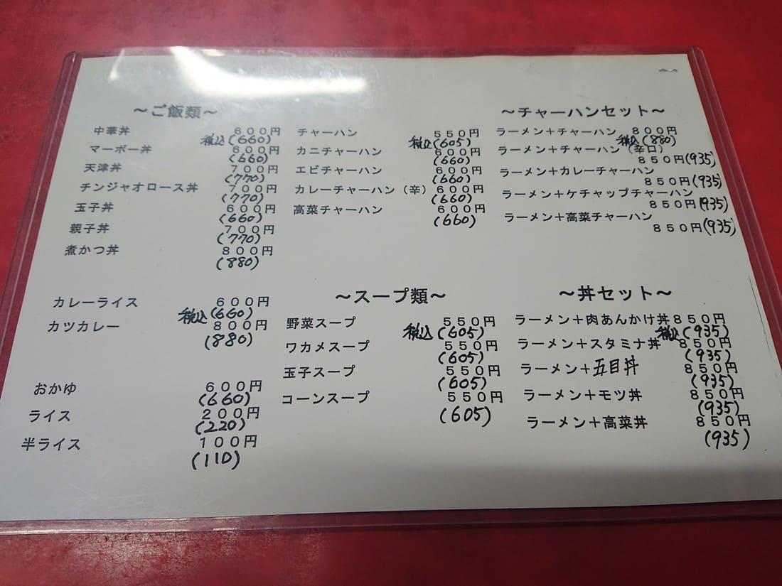 セットのメニュー表
