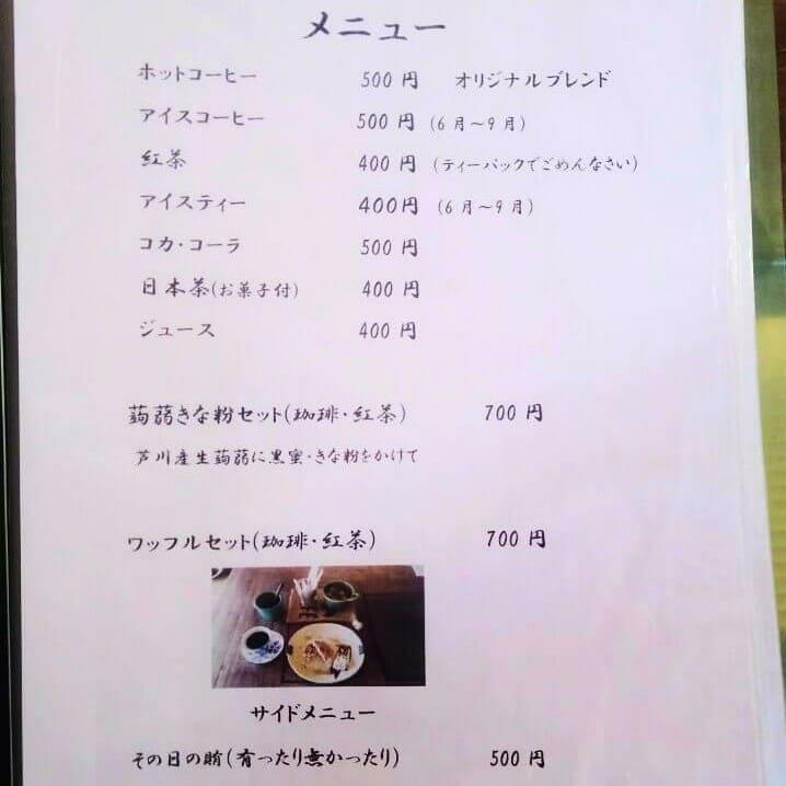 古民家カフェ雅楽のメニュー表1
