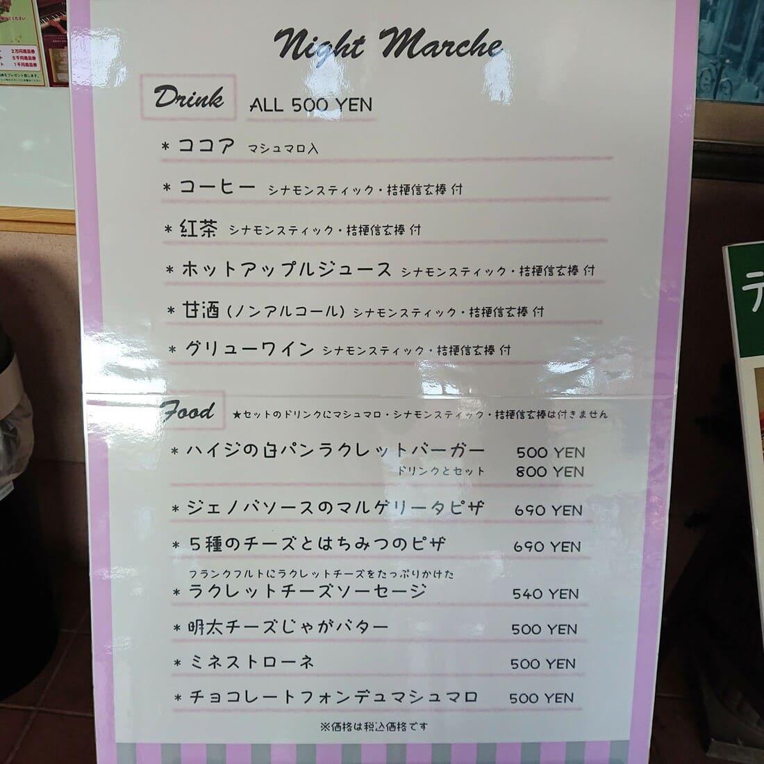 ロッテンマイヤーズカフェのメニュー表