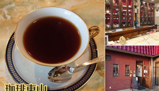 【珈琲東山】丁寧に入れる至福の一杯。手作りスイーツとお酒好きを唸らせるワインも揃えたレトロな本格喫茶