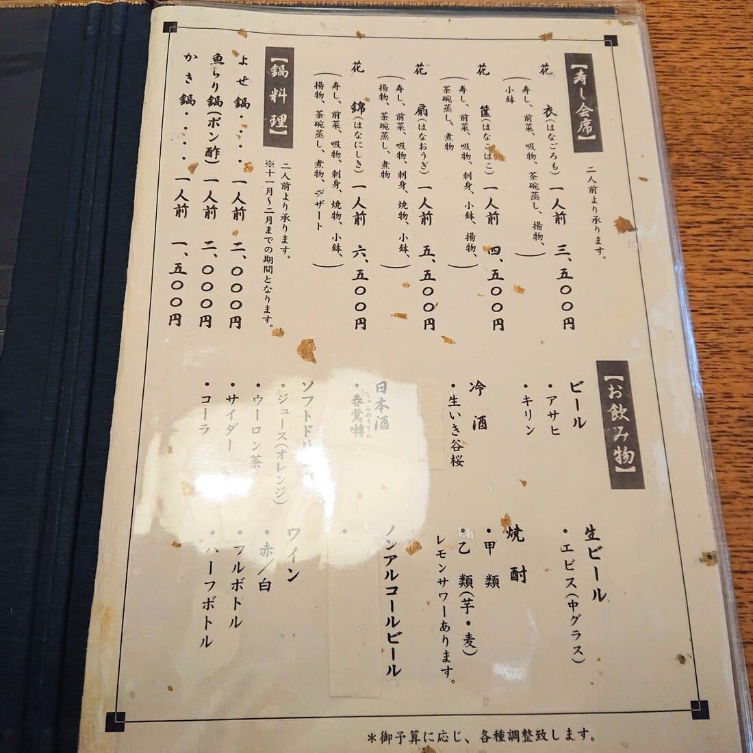 なべ物や会席寿司のメニュー
