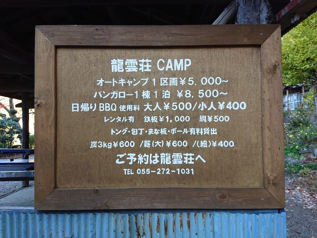 龍雲荘の料金看板