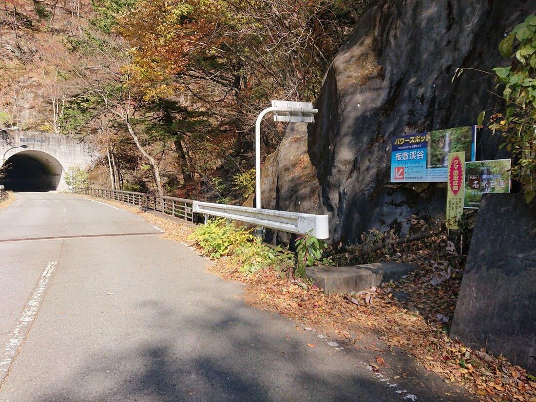 板敷渓谷入り口の看板
