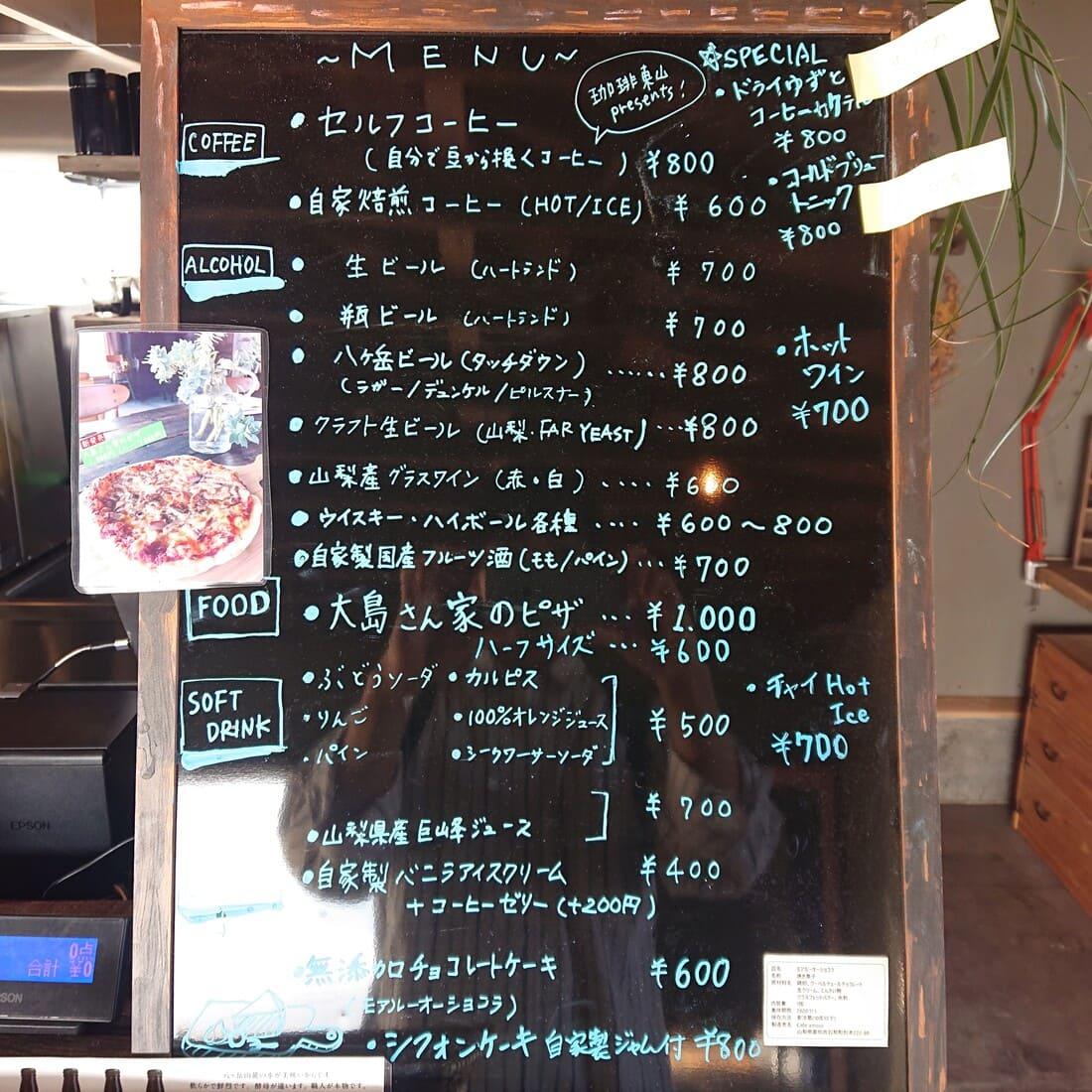 CAFE 山歩のメインメニュー
