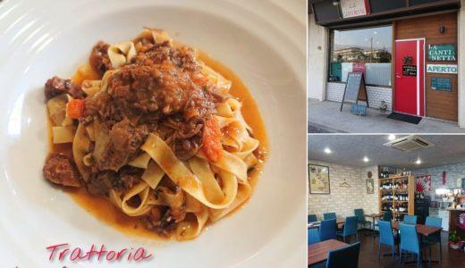 【トラットリア ラ カンティネッタ】本場で腕を磨いたシェフが魅せる本格イタリア料理店!