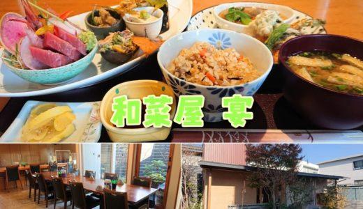 【和菜屋 宴】旬の野菜を使った料理とスイーツ!月替わりのコースもいただけるおしゃれな和菜屋