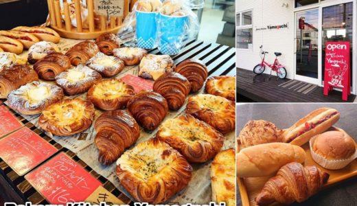 【ベーカリーキッチンヤマグチ】クロワッサン好き必見のザクパリ食感!石窯で焼いたおいしいパンが目白押し!