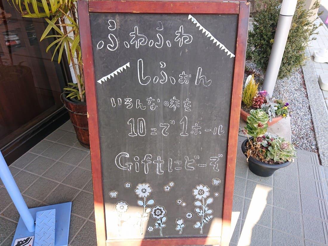 店前に出ているシフォンケーキの看板