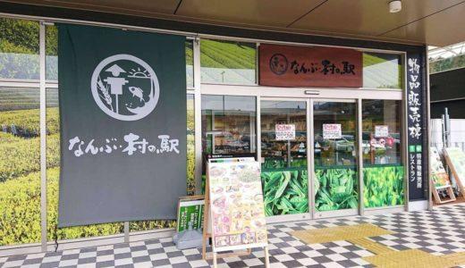 【道の駅なんぶ】緑茶スイーツにおいしいグルメ!南部茶を味わい尽くせる道の駅