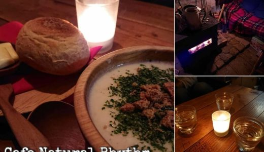 【カフェナチュラリズム】こだわりの食材とまどろむ雰囲気。夜にぼんやりと現れる隠れ家カフェバー