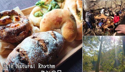 【カフェナチュラリズム パンの日】新月と満月の日のみ開催!天然酵母と山梨県産にこだわった手作りパン!