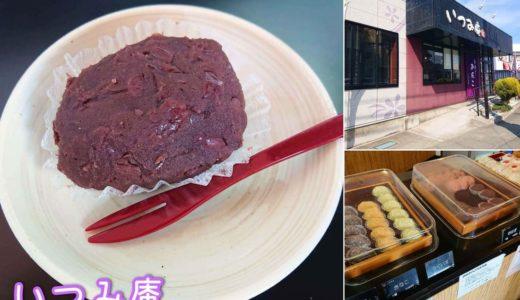 【いつみ庵】あんこ専門の工場が直売する和菓子店!甘さ控えめのおいしいおはぎをイートインでパクリ…