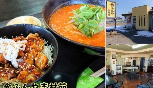 【食ぶんや志村苑】トマト味噌味のぶんや麺!?一人ランチにもおすすめの安価でおいしいラーメン店