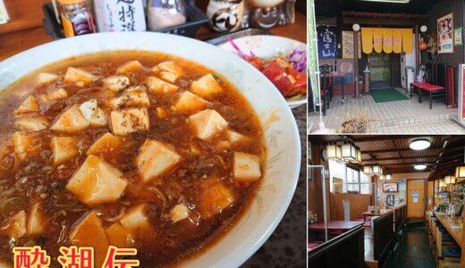 【酔湖伝】600円でボリューム◎の日替わりランチ!ガツンと味濃いめの料理を提供する中華系の居ザ華屋さん