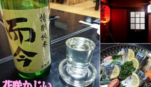 【花咲かじい】飲めない人も必見!おいしい手料理とマスターこだわりの日本酒を100種類以上も揃えた日本酒居酒屋