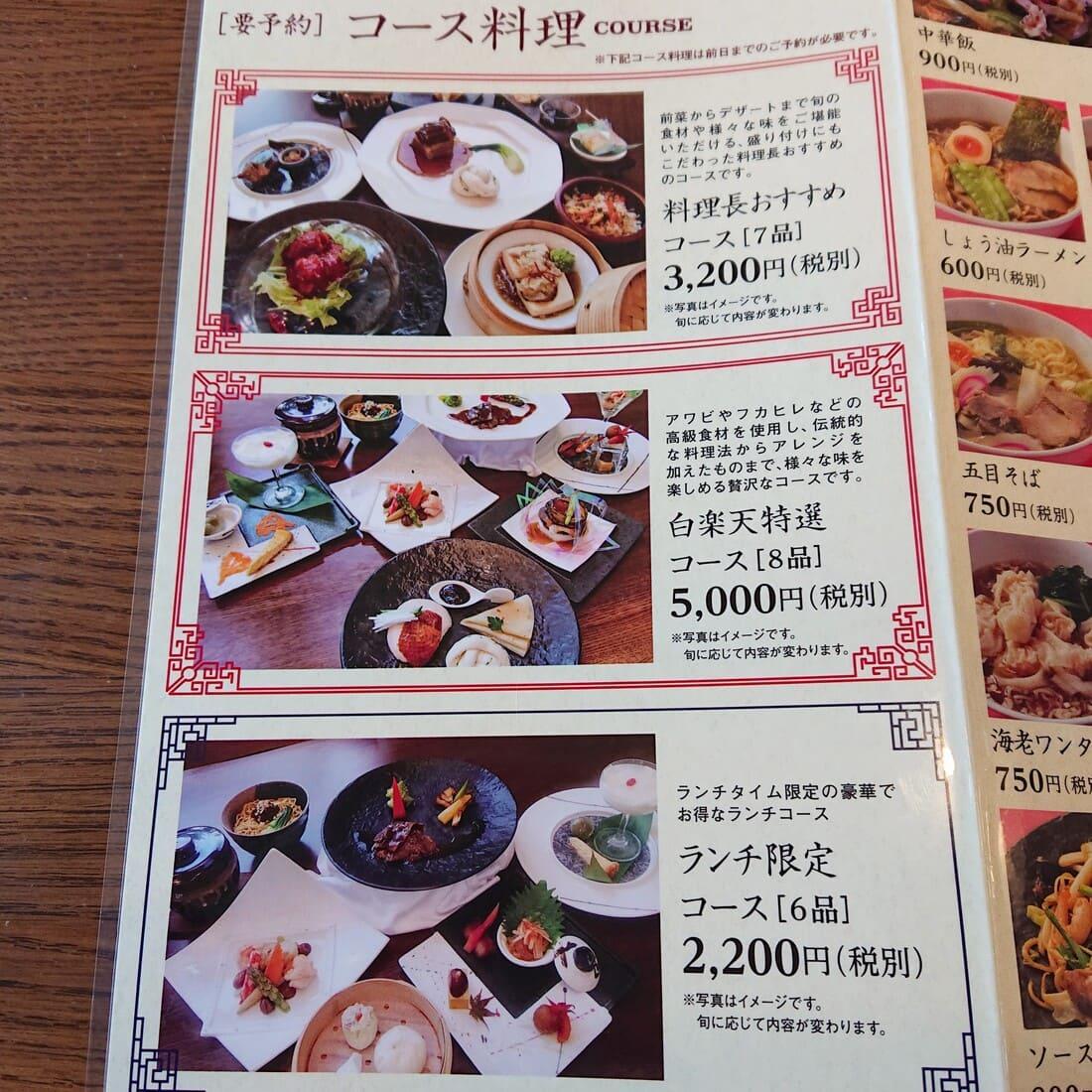 各コース料理の内容