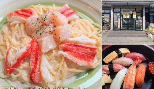 【玉寿し・すしやのスパゲッティ】新鮮なネタを使った海鮮パスタと至福のお寿し!一口でリピ確の穴場店
