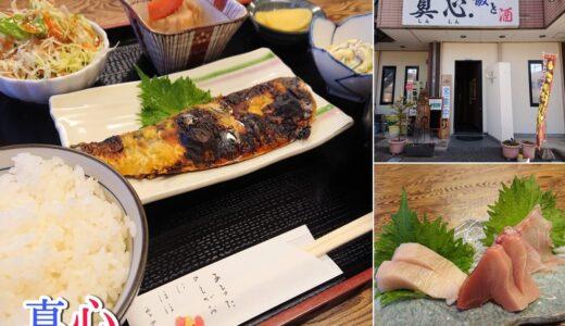 【真心】650円~お得な定食ランチ!海鮮系のおつまみを提供する小さな居酒屋さん