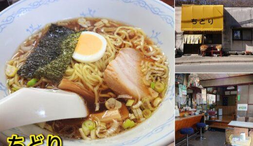 【ちどり】万力公園から徒歩ですぐ!昭和から続く味とご夫婦の人柄が魅力の中華料理店