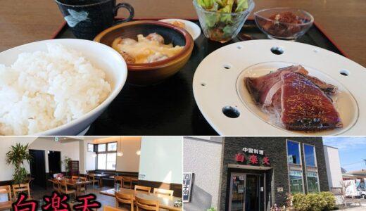 【白楽天】お得なお弁当と日替わりランチ!先代と2代目の味を合わせた新旧が楽しめる地元で人気の中華料理店