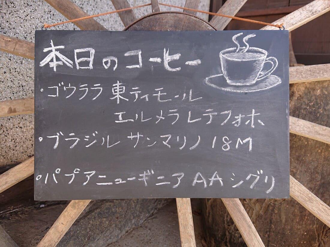 本日のコーヒーのお知らせ看板
