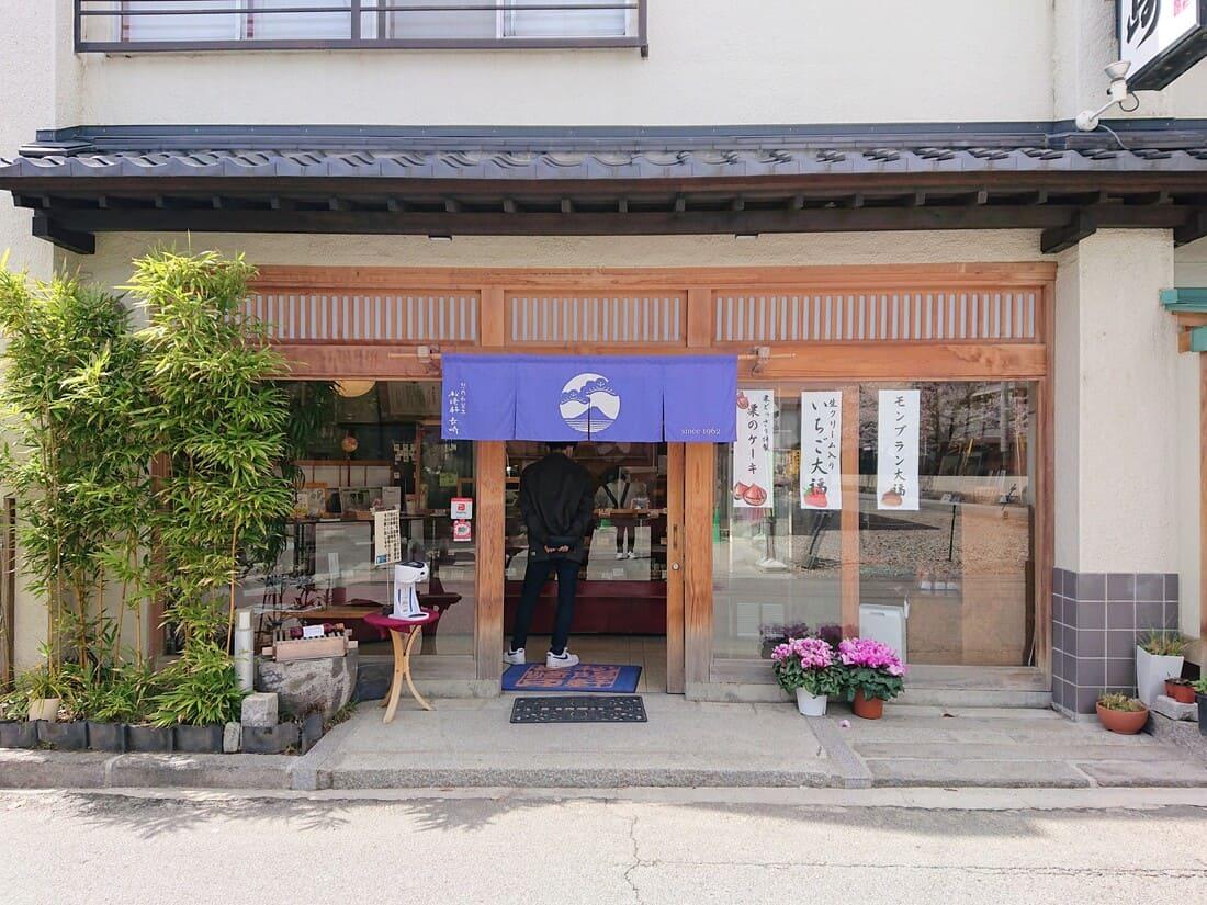 松陽軒長崎の外観