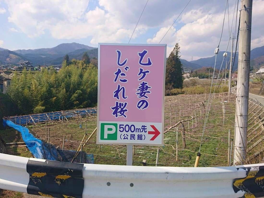 駐車場への案内板