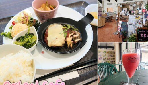 【オーチャードカフェ】盛りだくさんのフルーツを使用した料理にうっとり♪小休憩にも便利なぶどう農家直営のフルーツカフェ