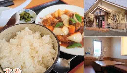 【花苑】お得でおいしい日替りランチ!ご家族や子連れでも気軽に楽しめる地元で人気の中華料理店
