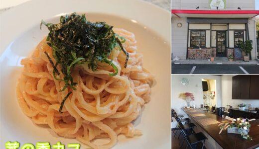【菜の香カフェ】高コスパのもちもち生パスタランチ!気さくな店主とお話も楽しめるパスタ&カフェ