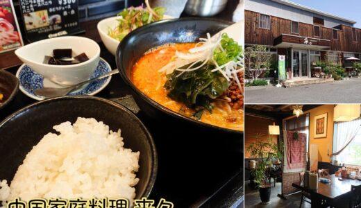 【中国家庭料理 来々】お得なランチセットあり!男女問わず入りやすいラーメン中心のおしゃれな中華料理店