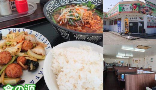 【食の源】750円でボリューム満点の中華定食!外人さんのみで営業される手頃な中華料理店