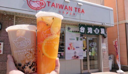 【台湾茶房 TAIWAN TEA】もちもちの黒糖タピオカとフレッシュなフルーツティー♪楽しいおでかけにピッタリな台湾発のドリンク専門店