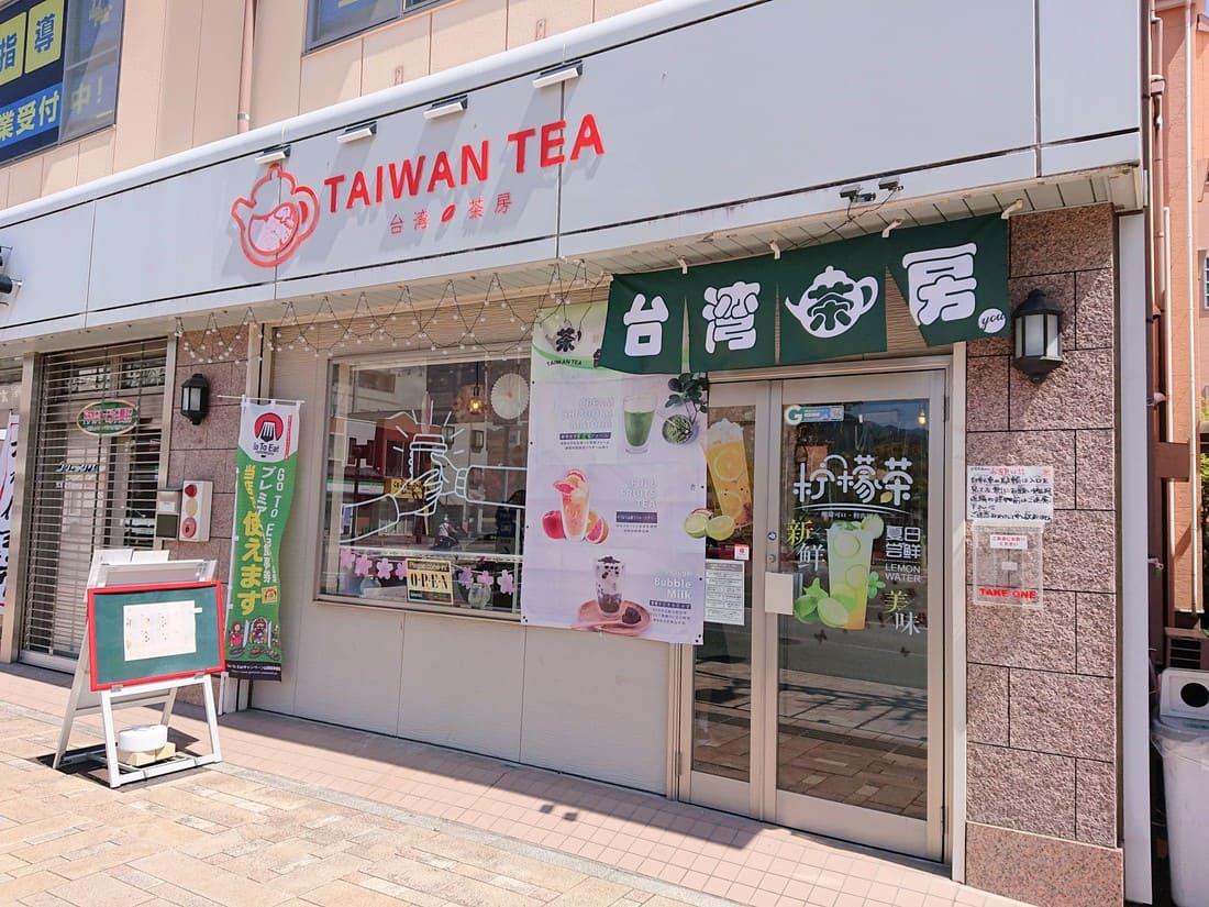 台湾茶房 TAIWAN TEAの外観